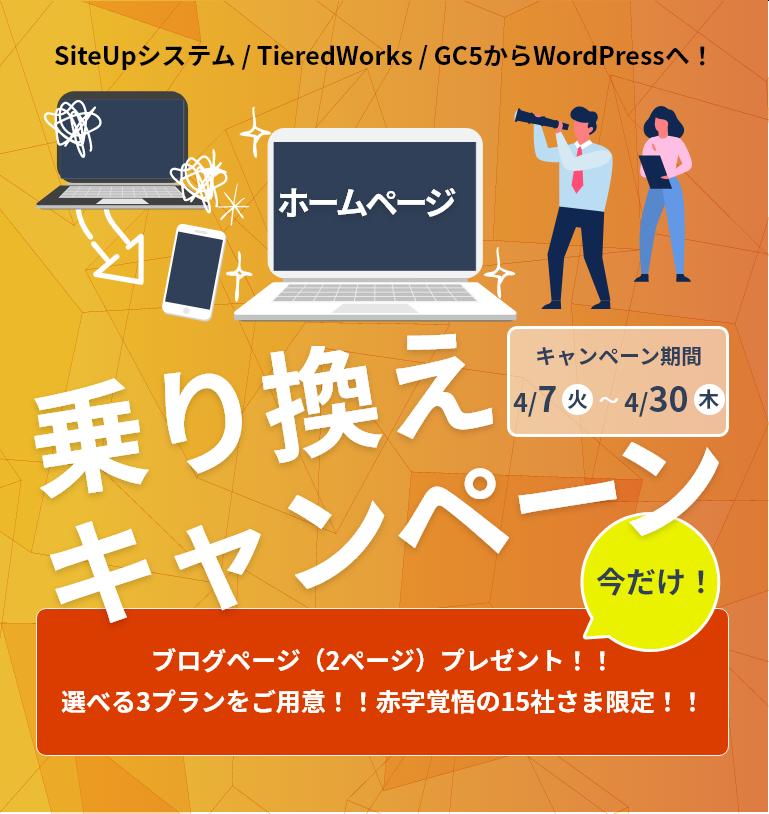 SiteUpシステム / TieredWorks / GC5からWordPressへ!乗り換えキャンペーン